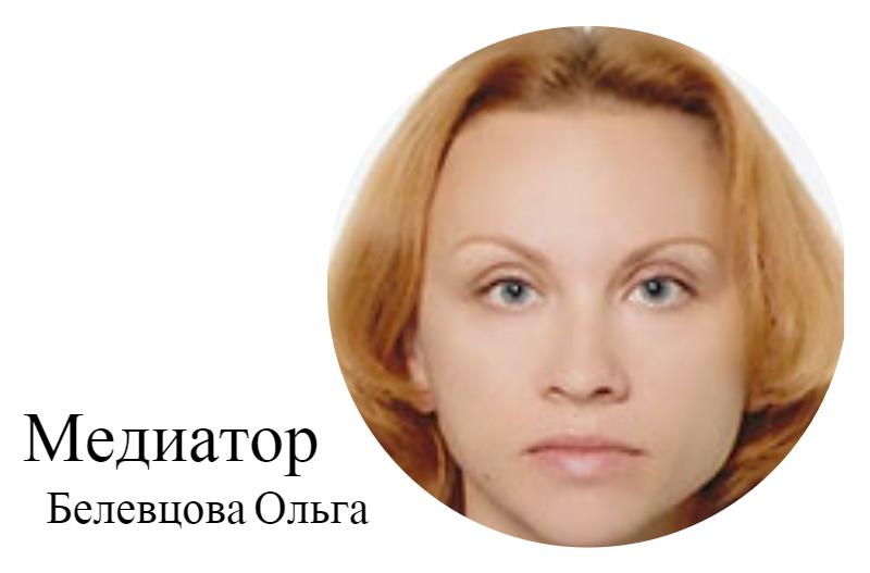 медиатор Белевцова Ольга
