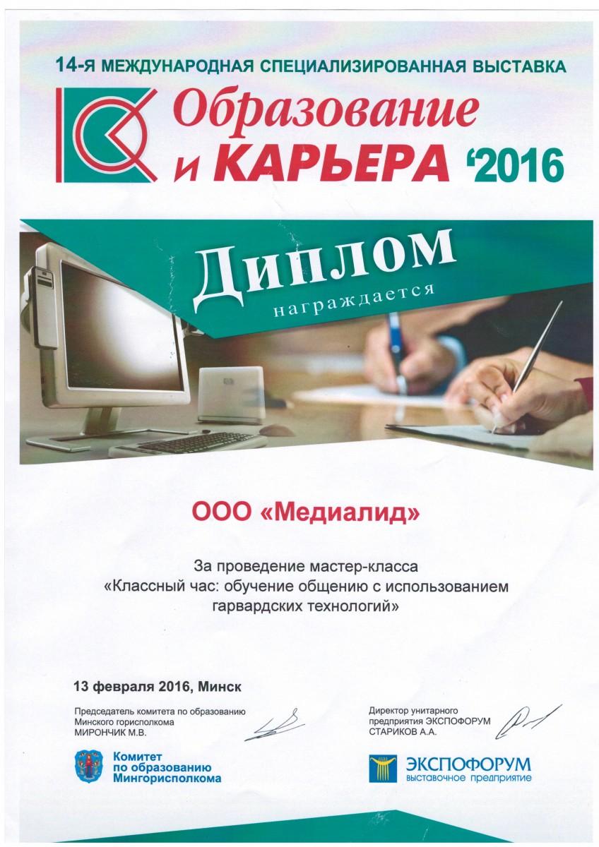 """диплом, выданный Частному предприятию """"Медиалид"""" за участие в выставке """"Образование и карьера 2016"""""""