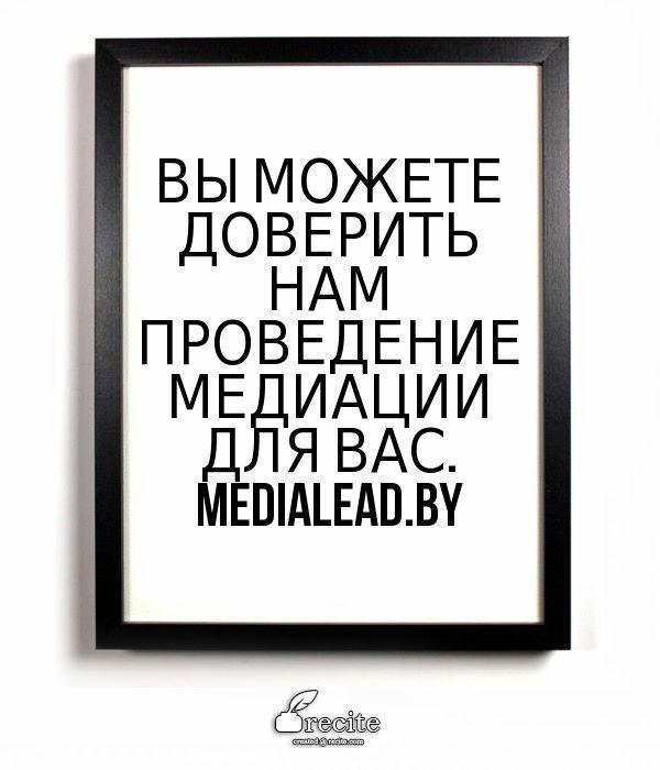 О медиации простыми словами