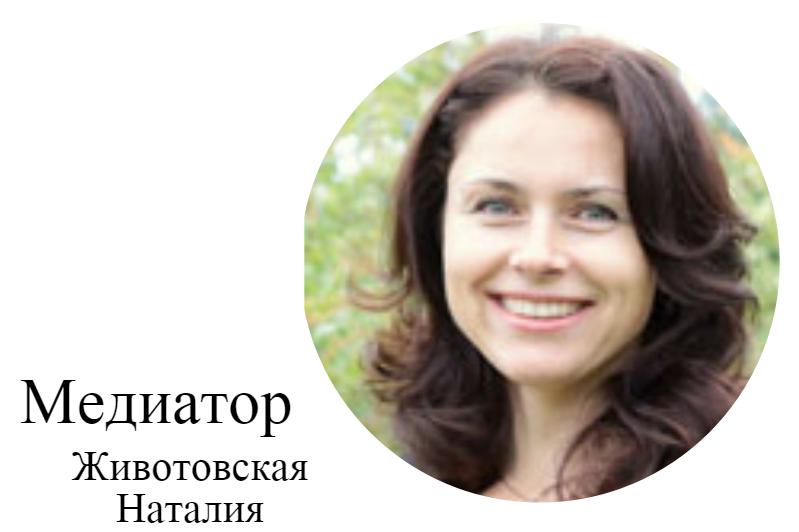 медиатор Животовская Наталия