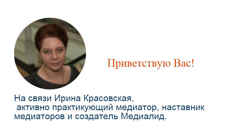медиатор Красовская Ирина