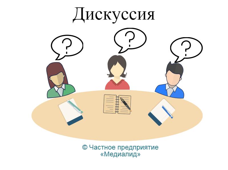 картинка описывает третий этап процесса медиации, иллюстрируя поведения участников на дискуссии