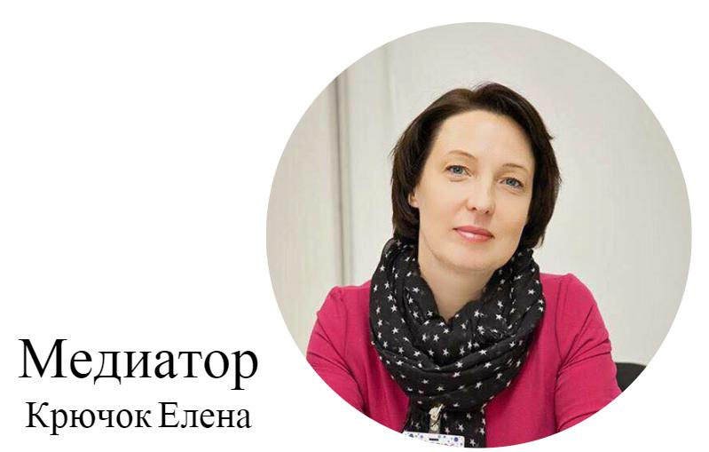Медиатор Крючок Елена