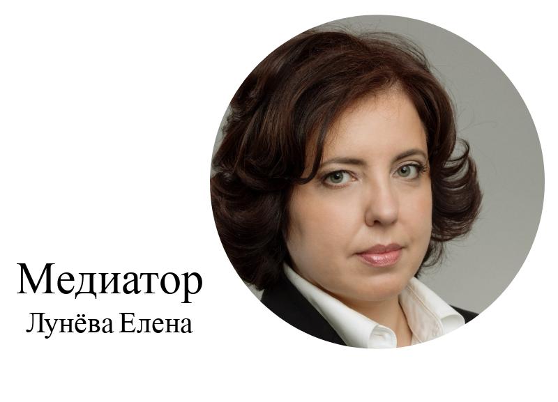 Медиатор Лунева Елена (медиатор в Минске)