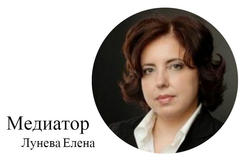 Медиатор Лунева Елена