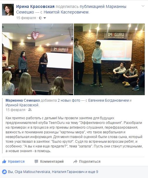 медиаторы Красовская Ирина и Семешко Марианна в TeenGuru